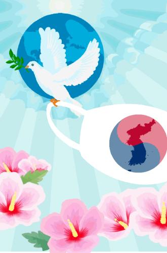코로나로 하나되는 세계 평화